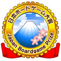 Japan boardgame prize